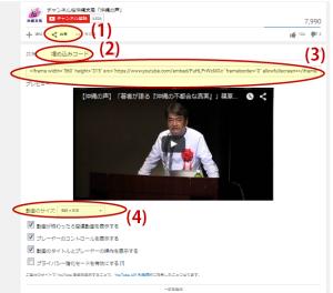 Youtube埋め込みコード