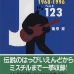 日本ロック通史 (1956 年-1990 年代)WEB版