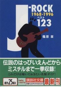 『J‐ROCKベスト123』