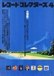 『レコードコレクターズ』2001年4月号