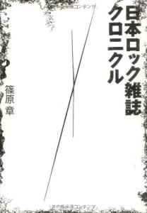 『日本ロック雑誌クロニクル』