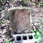 沖縄の真実(8) 壊された石碑〜続・薩摩藩士の琉球