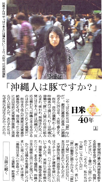 朝日新聞(2012年5月10日)