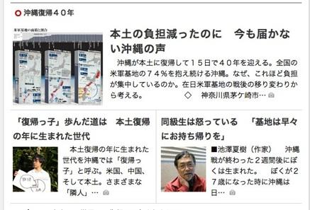 朝日新聞デジタル版スクリーンショット(2012年5月15日付)