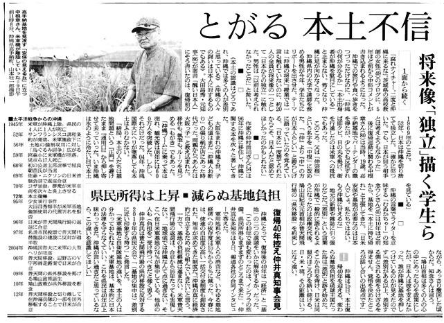 朝日新聞(2012年5月15日)