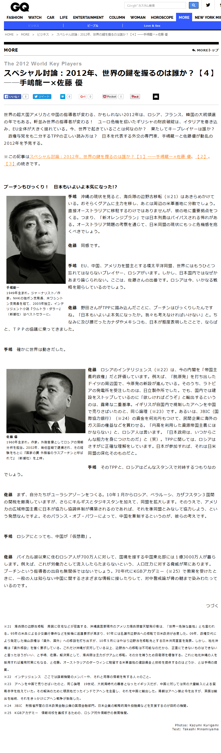 http://gqjapan.jp/more/business/20120125/keyplayers4