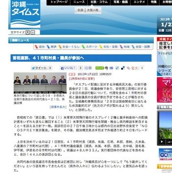 沖縄タイムス(2013年1月22日付)