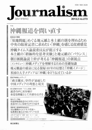 『Journalism』2013年2月(No.273)