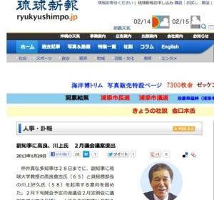 琉球新報(2013年1月29日)