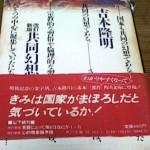 「共同幻想論」と「琉球独立」 (1)