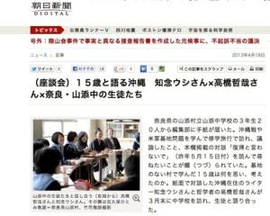 朝日デジタル(2013年4付19日付)