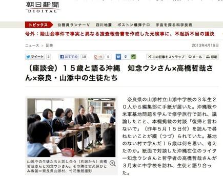 朝日デジタル(2013年4月19日付)
