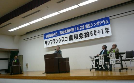 「主権回復の日」4.28東京シンポジウム