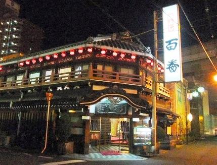 大阪・飛田新地にある料理屋