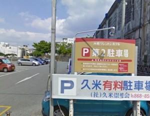 至聖廟隣地にある久米崇聖会所有の駐車場