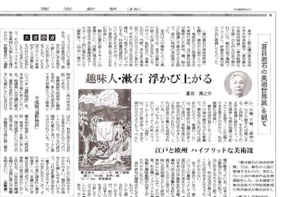「東京新聞」2013年6月13 日付け文化面
