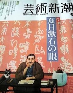 夏目漱石の眼