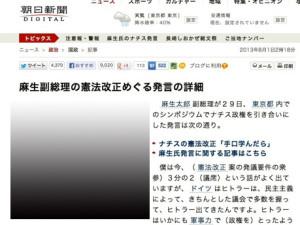 デジタル朝日2013年8月1日付