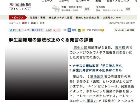 朝日新聞デジタル2013年8月1日付