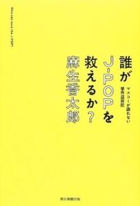 『誰がJ-POPを救えるか』麻生香太郎