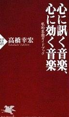 『心に訊く音楽、心に効く音楽』高橋幸宏