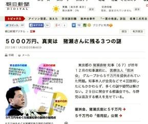 朝日新聞DIGITAL (2013年11月28日付)