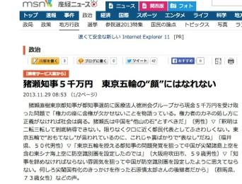 産経ニュース (2013年11月29日付)