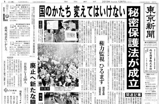 東京新聞(2013年12月7日)