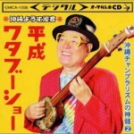 沖縄ロックの名曲の著作権がユーミンに譲渡されている!  〜沖縄における音楽著作権問題〜