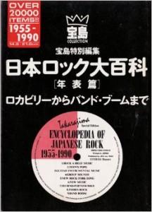 『日本ロック大百科』宝島編集部