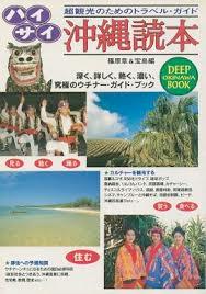 『ハイサイ沖縄読本』JICC のち宝島社