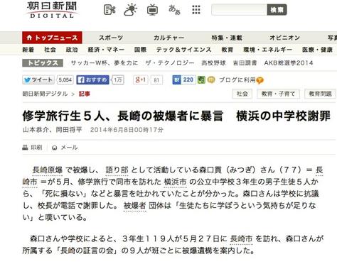 朝日新聞デジタル (2014年6月8日)