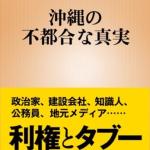 大久保潤・篠原章『沖縄の不都合な真実』もくじ掲載
