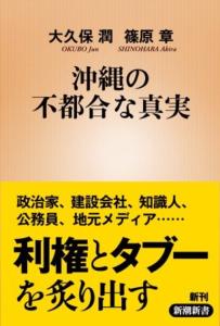 『沖縄の不都合な真実』大久保潤 篠原章共著 (新潮新書)