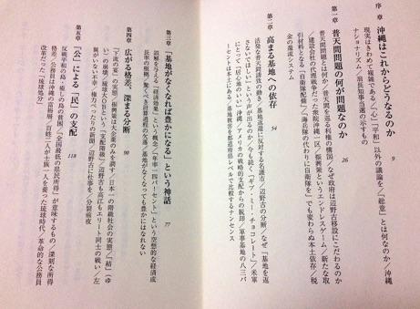 『沖縄の不都合な真実』目次1