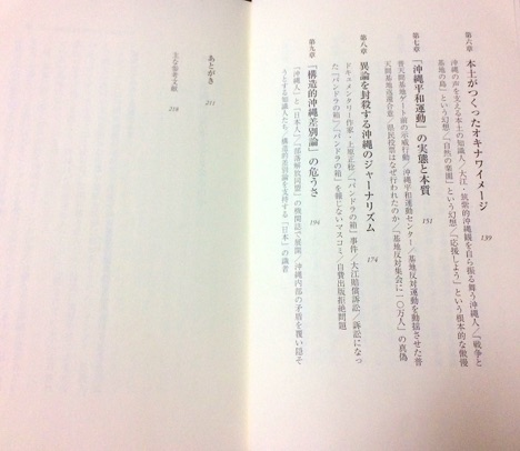 『沖縄の不都合な真実』目次2