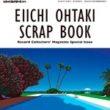 Eiichi_Ohtaki_Scrap_Book