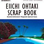 『大滝詠一 スクラップ・ブック』が発売されました