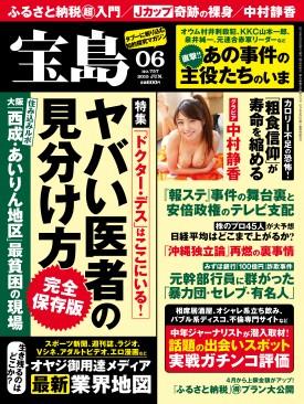 月刊宝島6月号
