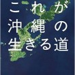 KoregaOkinawanoIkirumichi