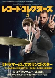 レコードコ・レクターズ2015年5月号