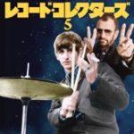 『レコード・コレクターズ』2015年5月号に「高田蓮インタヴュー」を寄稿しました