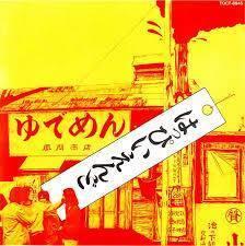 はっぴいえんどのデビュー・アルバム『はっぴいえんど』(通称「ゆでめん」)