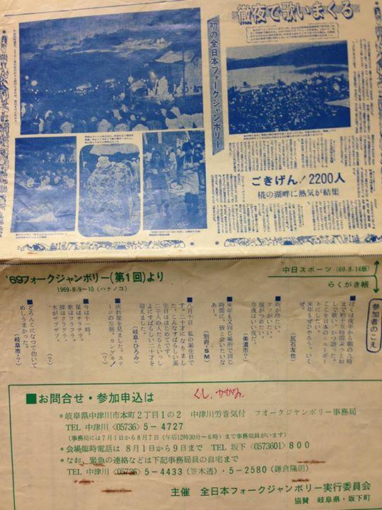 '69 フォークジャンボリー(中日スポーツ '69.8.14版)