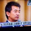 敗戦の弁を語る橋下大阪市長(NHKニュースより)