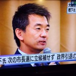 橋下大阪市長の「民主主義」と辺野古移設問題