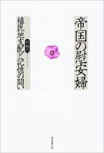 朴裕河『帝国の慰安婦 植民地支配と記憶の闘い』(朝日新聞出版・2014年)