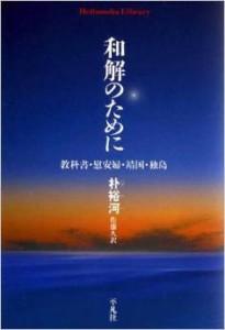 朴裕河 (著),佐藤 久 (訳)『和解のために-教科書・慰安婦・靖国・独島』(平凡社・2011年)