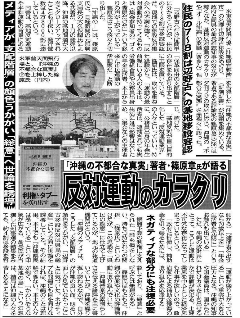 夕刊フジ2015年5月1日