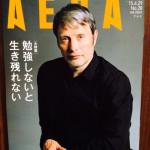 『AERA』2015年6月29日号で小著が紹介されました